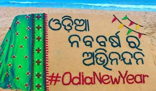 Every year on 13th April Odia New Year celebrated