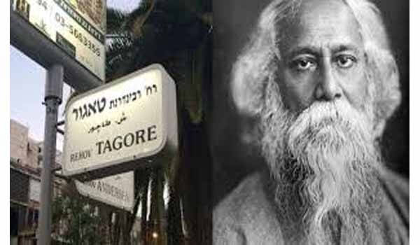 Israel named a street after Indian Poet Rabindranath Tagore